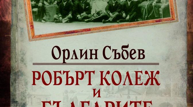 Излезе изследване, посветено на Робърт колеж и българите