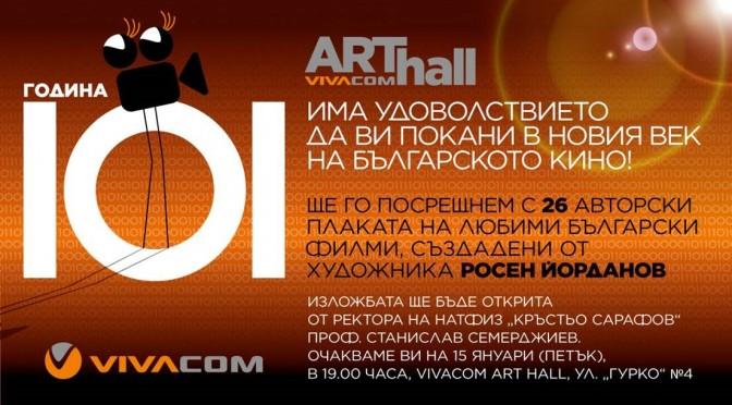 Vivacom Art Hall посреща новия век на българското кино