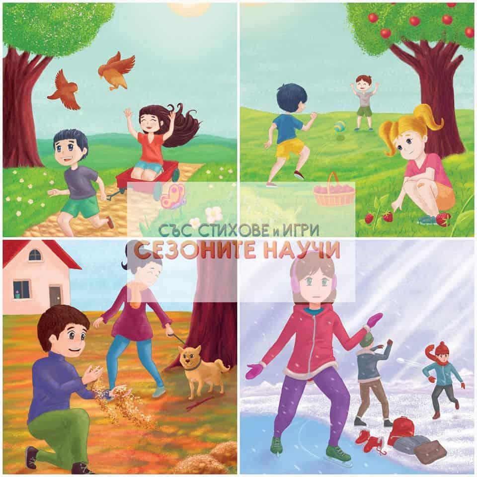 образователна детска книжка
